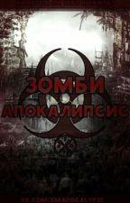 Зомби Апокалипсис by VladShekin