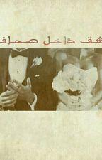 عـشــق داخــل صـحـافـه/روايات احلام by safanah_0