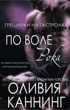 Оливия Каннинг. По воле рока(2) by Vittoriya_0
