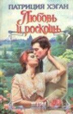 """Любовь и роскошь(5 книга из авторской саги """"о Колтрейнах"""") by Anna_Kornilova"""