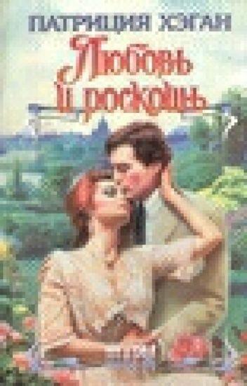 """Любовь и роскошь(5 книга из авторской саги """"о Колтрейнах"""")"""