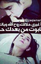 بنت الدلال  by duaa29