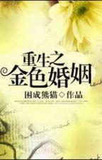 Kim sắc hôn nhân - Khốn Thành Gấu Trúc by lamdubang