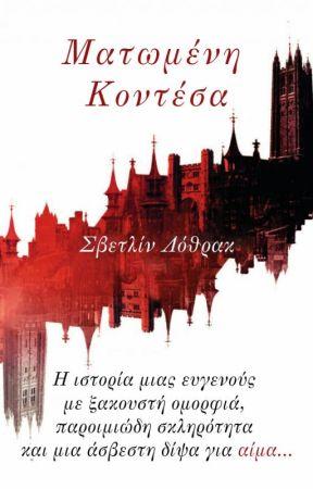 Η ματωμένη κοντέσα [The Blood Countess] by SvetlinLothrak