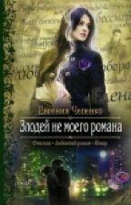 Злодей не моего романа.Евгения Чепенко by Moxitenok