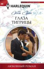 ГЛАЗА ТИГРИЦЫ by AbSiAb