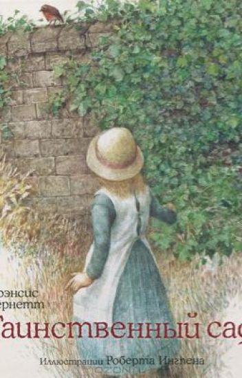 Таинственный сад. Френсис Ходжсон Бернет.