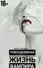 Повседневная жизнь вампира 2.{16+} by Mafiastail