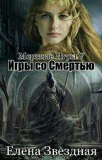 Мертвые игры 5. Игры со смертью by DarkshaperKl