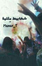 شخابيط مِثلية  by Manar_T