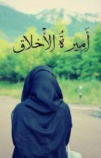 أميرة الأخلاق by alyaa_sayed
