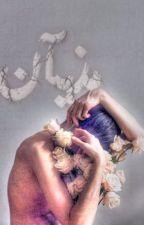 هَذيان by Joodi-98