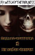 Ведьма-охотница 2: Не бойся Смерти by WitchOfTheDarkness