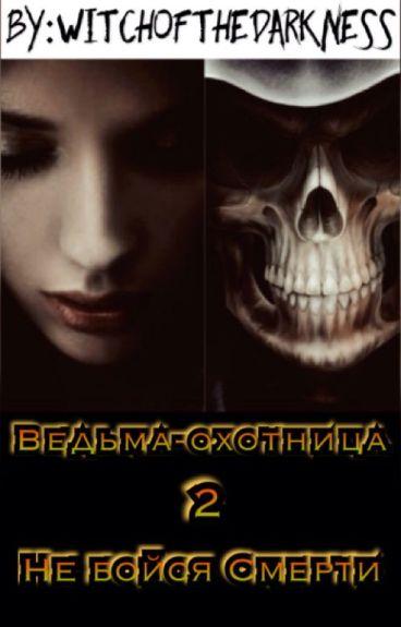 Ведьма-охотница 2: Не бойся Смерти