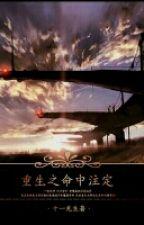 (ĐM/Edit) Mệnh Trung Chú Định - Thập Nhất Tiên Sinh (Hoàn) by cokhat