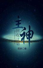 [Mau xuyên] Chủ Thần thu về kế hoạch by yuuta2512