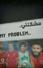 مشكلتي|My problem by Xx_fatima74