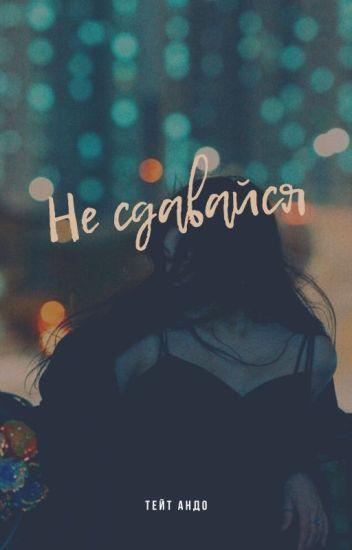 Не сдавайся  [Do not give up]