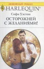 ОСТОРОЖНО С ЖЕЛАНИЯМИ by AbSiAb