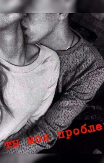 Ты моя проблема💙