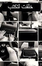 خُلِقتَ لتكتب by dana-2000