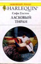 ЛАСКОВЫЙ ТИРАН by AbSiAb