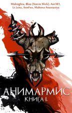 Анимармис by Animarmis