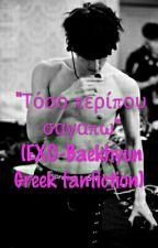 Τοσο περιπου σαγαπω...(EXO-Baekhyun greek fanfiction) by TaeTaeIsLifeBye