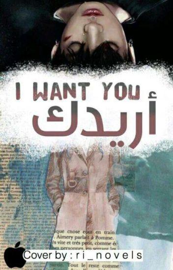 أريدك || I Want You