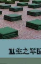 Trọng sinh quân y + Phiên ngoại - TS,HĐ - đạt oa (watery cv) by tsufye