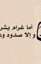 أما غرام يشرح الصدر طاريه و لا صدود وعمرنا ما عشقنا by MSaud92