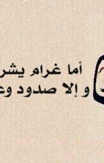 أما غرام يشرح الصدر طاريه و لا صدود وعمرنا ما عشقنا