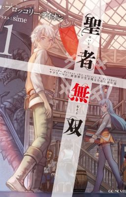 ( Light Novel ) Seija Musou