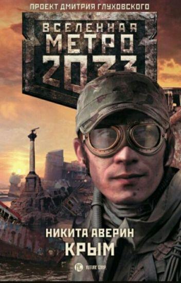 Метро 2033 Крым