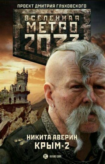 Метро 2033 Крым 2