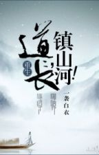 [Toàn tức võng du ] Đạo trưởng , trấn sơn hà -Nhất tập bạch y . by IkeH49