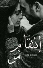 انتقام مر / Toma Alkhafaji by Tamtam992