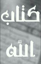 تدبر آيات القرآن  by hassan4399