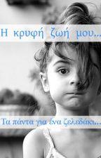 Η Κρυφή Ζωή μου... Τα πάντα για ένα ζελεδάκι by Vasia888