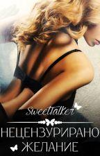 Нецензурирано желание - Sweettalker by diarybookjunkie