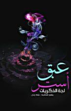 عَـبـق أسـتِـر  by ShahZanan5