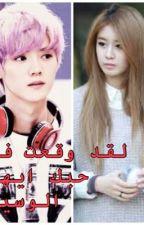 لقد احببتك ايها الوسيم  by jiyeon__1