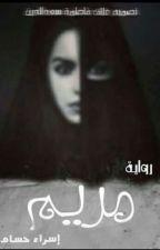 مريم ❤ by Esraa_7