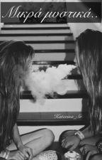 Μικρά μυστικά.. by Katerina_Sr