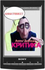Анти-Дерзкая критика by AnnaTrinket