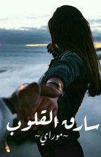 سارق القلوب  by Moki_01