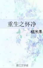 Trọng sinh chi hoài tịnh - Cao Thước Quả by lamdubang