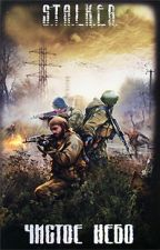 S.T.A.L.K.E.R. чистое небо by well1293