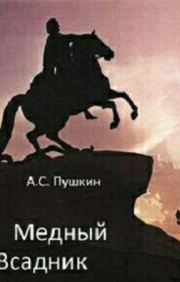 Медный всадник (А.С.Пушкин)