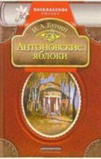 Антоновские Яблоки by JaneAnn1999